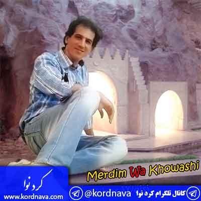 آهنگ مردیم و خوشی از عباس ویسی