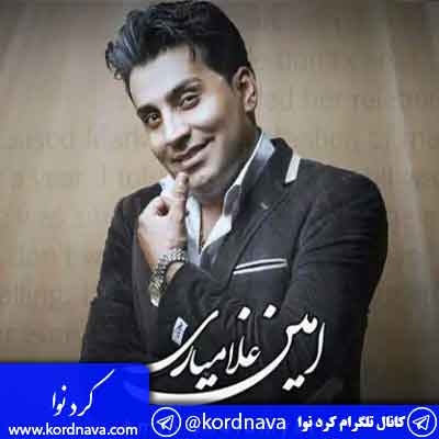 آهنگ بخن نازار از محمدامین غلامیاری
