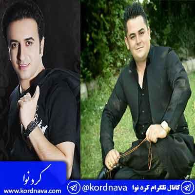 آهنگ کورپی قد باریک از فرشاد امینی و جمال محمودی