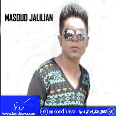 آهنگ جدایی از مسعود جلیلیان