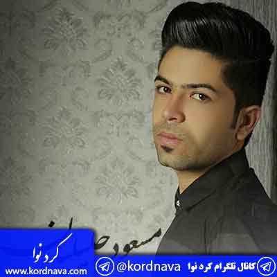 آهنگ دیگه میرم از مسعود جلیلیان