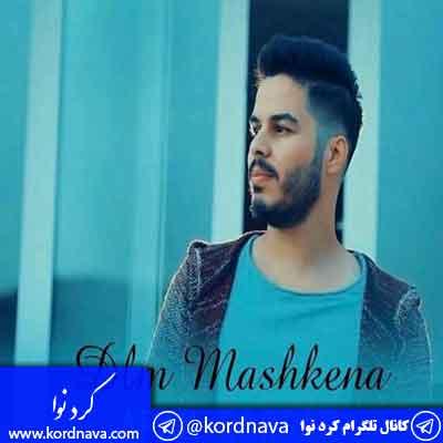 آهنگ دلم مشکینه از آرام سردار