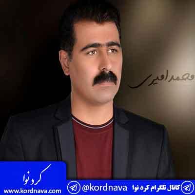 آهنگ گرفتارم از محمد امیری