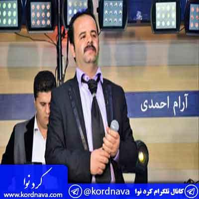 آهنگ ته نکه ناسکوله از آرام احمدی